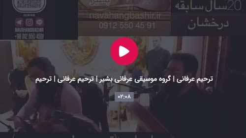 ویدیو اجرای مداحی سوزناک با نی دف تنبور